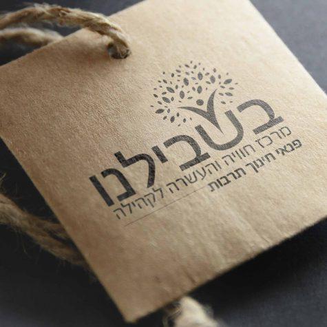 עיצוב לוגו למרכז קהילתי