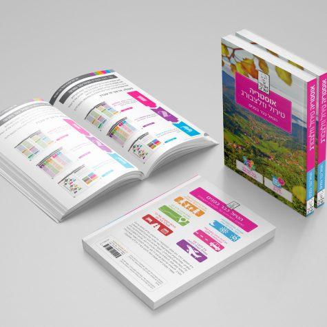 עיצוב ספר